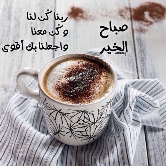 بالصور كلمات صباح الخير , اجمل عبارات الصباح 1630 9