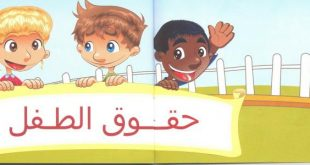 صورة بحث حول حقوق الطفل , الاطفال و حقوقهم فى الدول