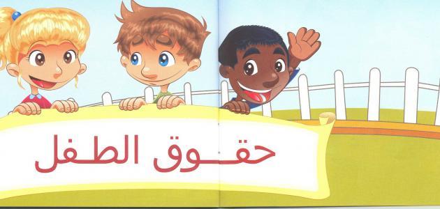صور بحث حول حقوق الطفل , الاطفال و حقوقهم فى الدول