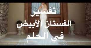 صورة تفسير حلم العروس بالفستان الابيض , تفسيرات الرؤي و الاحلام