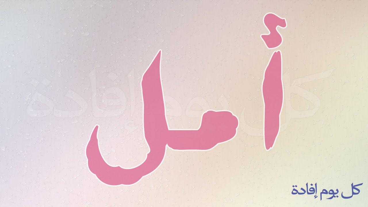 صورة معنى اسم امل , اجدد الاسماء و معانيها