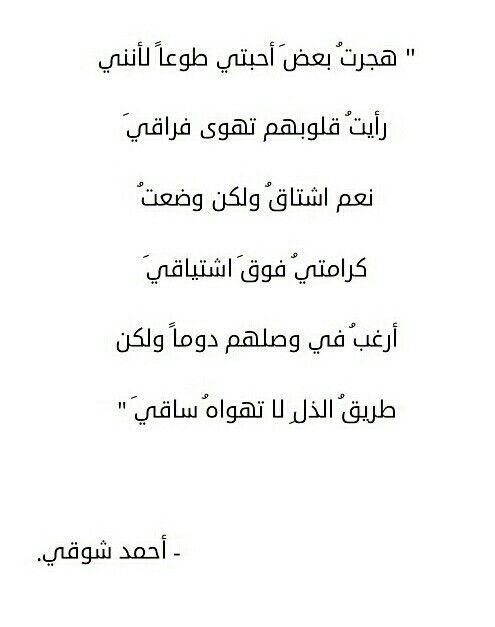 بالصور شعر احمد شوقي , اشعار امير الشعراء 1642 3