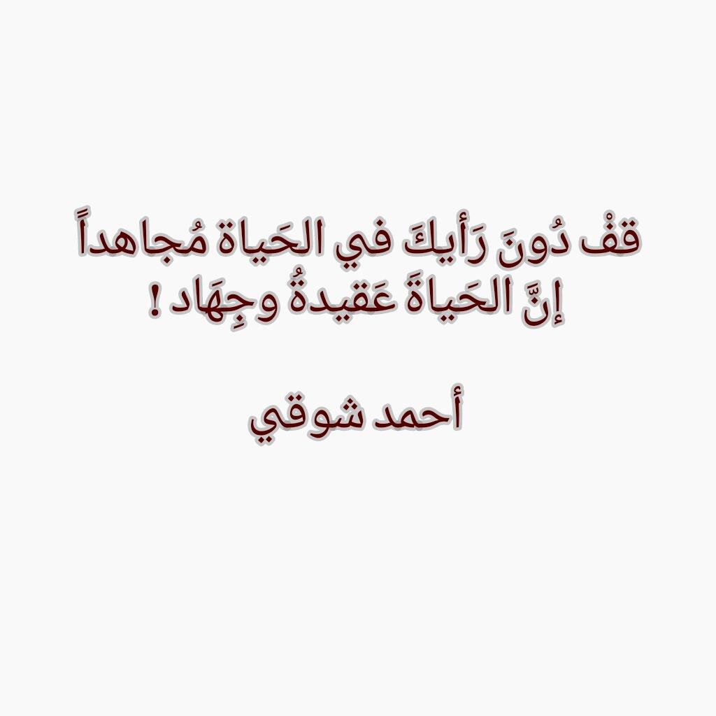 بالصور شعر احمد شوقي , اشعار امير الشعراء 1642 9