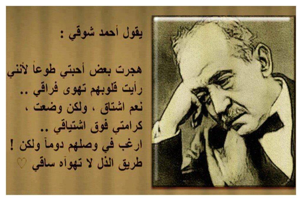 صور شعر احمد شوقي , اشعار امير الشعراء
