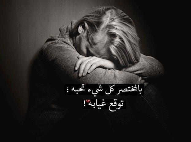 بالصور خلفيات حزينه , الشعور بالحزن يقتلني 1648 2