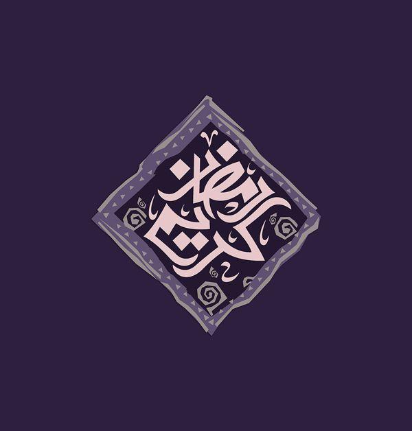 صور رمضان 2018 , شهر رمضان الكريم 2018