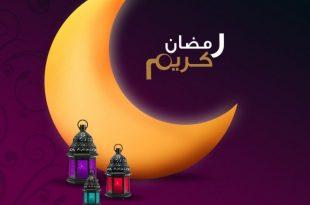بالصور رمضان 2019 , شهر رمضان الكريم 2019 1653 12 310x205