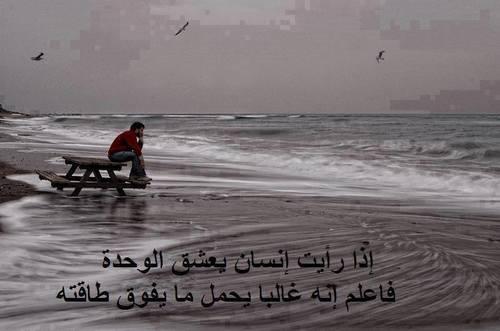 بالصور صور عن الوحده , الشعور بالوحده و العزله 1668 5