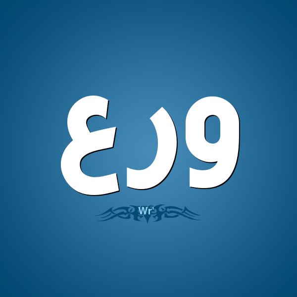 بالصور معنى ورع , اسم و معنى و دلاله 1700
