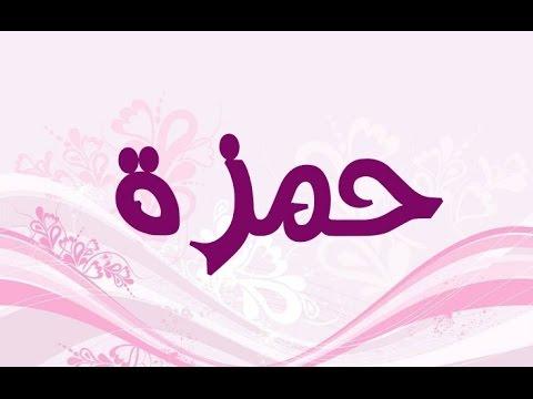 بالصور معنى اسم حمزة , اسماء مقتبسه من الصحابه 1706 1