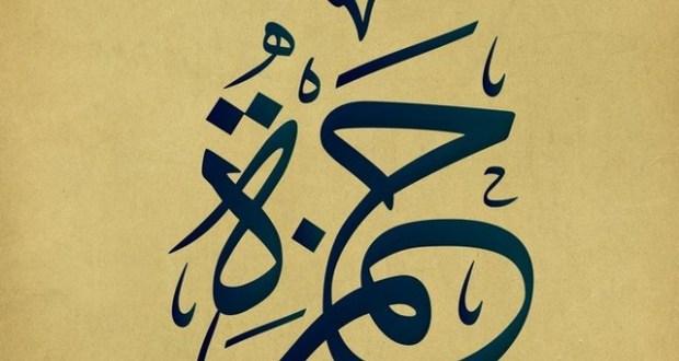 بالصور معنى اسم حمزة , اسماء مقتبسه من الصحابه 1706 2