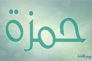 صور معنى اسم حمزة , اسماء مقتبسه من الصحابه