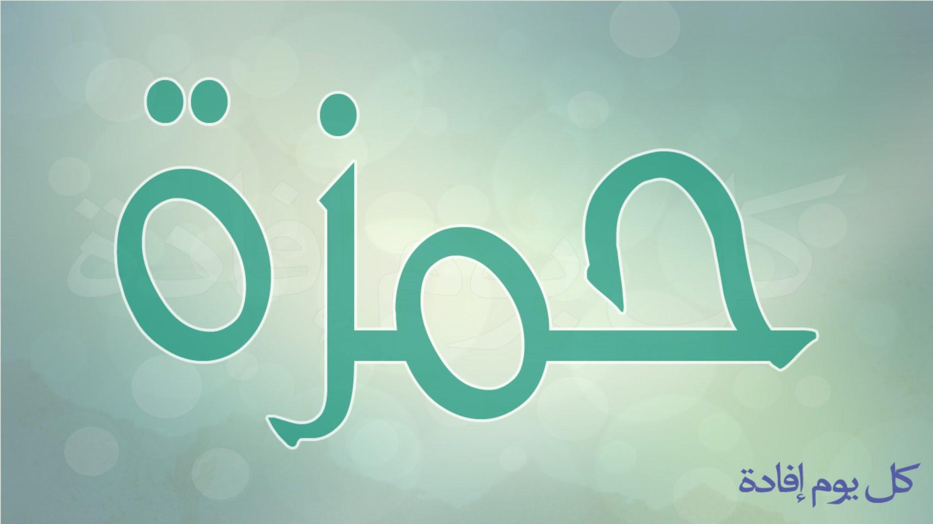 بالصور معنى اسم حمزة , اسماء مقتبسه من الصحابه 1706