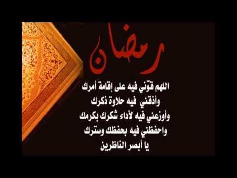 بالصور ادعية رمضان قصيرة , روحانيات و عبادات رمضان 1729 2