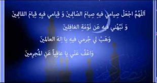 بالصور ادعية رمضان قصيرة , روحانيات و عبادات رمضان 1729 3 310x165