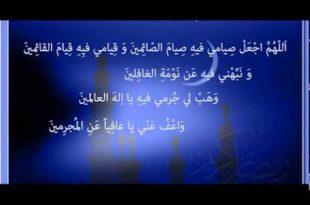 بالصور ادعية رمضان قصيرة , روحانيات و عبادات رمضان 1729 3 310x205