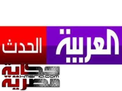 بالصور تردد قناة العربية ' القنوات الاخباريه الجديده 1820 2
