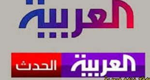 صورة تردد قناة العربية ' القنوات الاخباريه الجديده