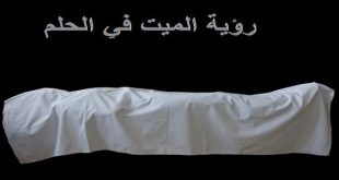 صورة رؤية شخص ميت في المنام , الاحلام المقلقه و تفسيرها