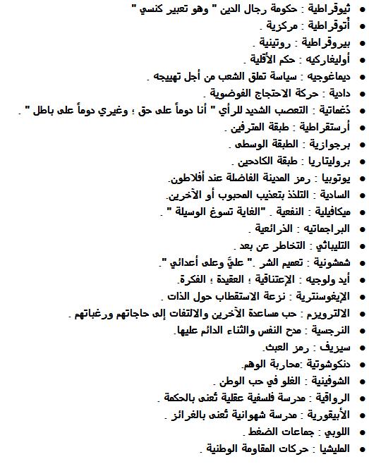 صور معاني الكلمات العربية , تعرف على اللغة العربية