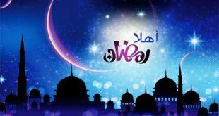 اول ايام رمضان , شهر المحبه و المغفره