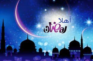 صور اول ايام رمضان , شهر المحبه و المغفره