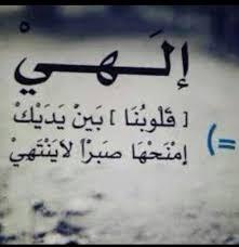 صورة دعاء الصبر , حديث للصبر