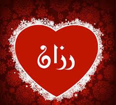 صورة معنى اسم رزان , شرح اسم رزان