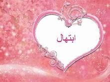 صورة اسماء بنات حلوة , اروع اسماء بنات