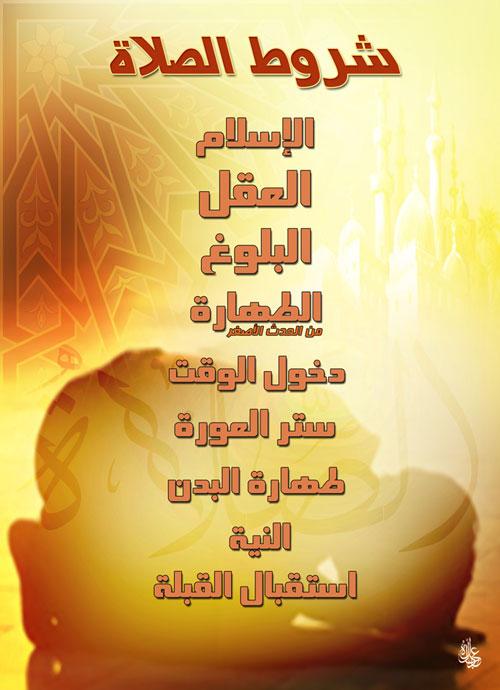 بالصور صور عن الصلاة , نصائح وخلفيات عن الصلاة 2191 8