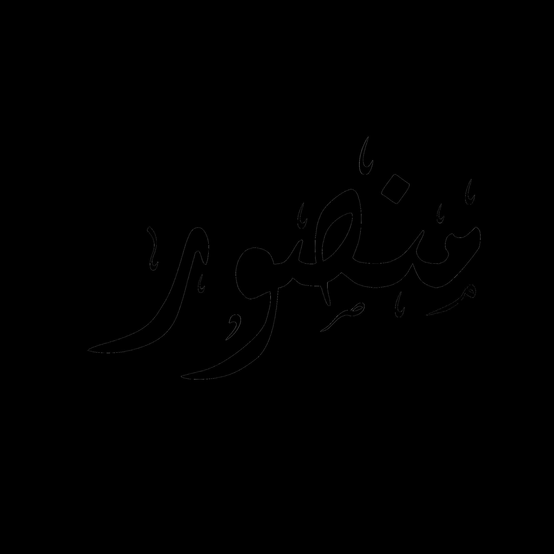 Image result for خلفيات مكتوب عليها اسماء اولاد