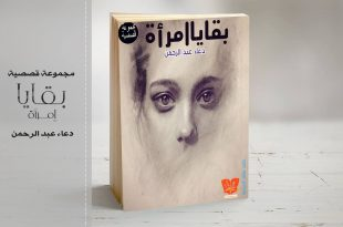 صورة روايات دعاء عبد الرحمن , اشهر روايات للكاتبه دعاء عبد الرحمن