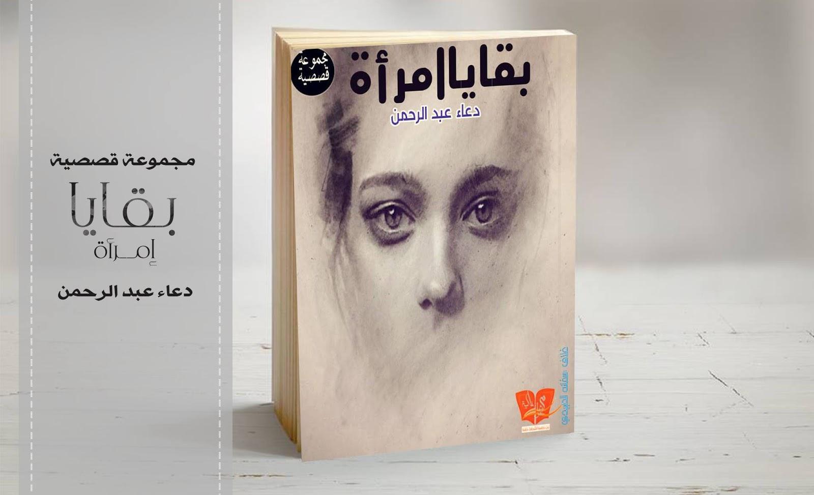 صور روايات دعاء عبد الرحمن , اشهر روايات للكاتبه دعاء عبد الرحمن