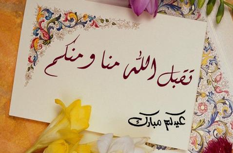 صور صور عيد الاضحى المبارك , تهنئة بعيد الاضحي المبارك