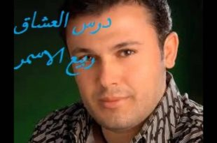 صور درس العشاق , افضل اغنية عربية للعشاق