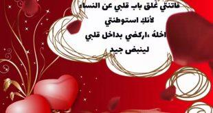 رسائل رومانسية جامدة , مسجات غرام وعشق 2019