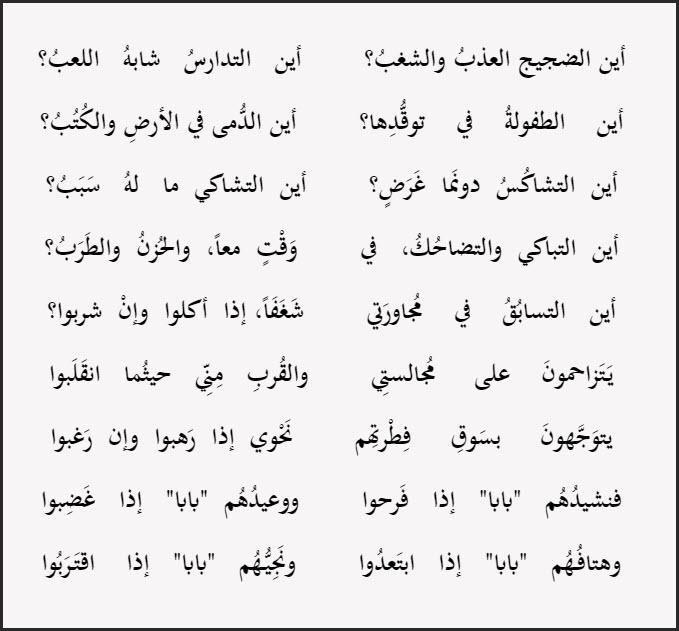 صور قصائد شعرية , اجمل القصائد الشعريه في العالم