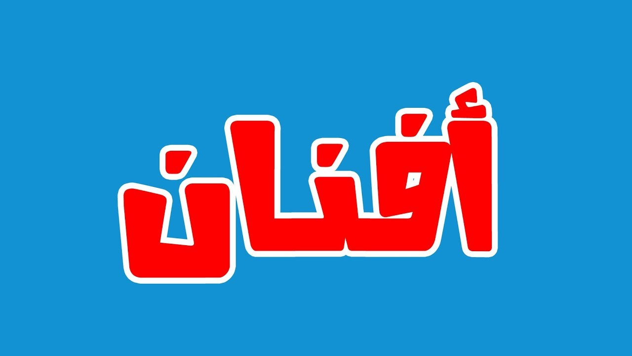 صورة معنى اسم افنان , معاني اسماء البنات 2019