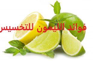 صور فوائد الليمون , تعرف علي اهمية الليمون للجسم