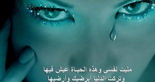 صور كلام حزين جدا عن الحياة , خواطر حزينة ومؤلمة