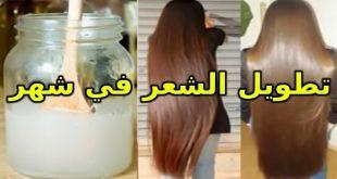 تطويل الشعر في شهر , وصفه سهلة وبسيطة لتطويل الشعر