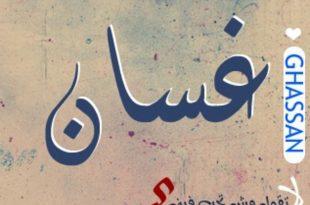 صور معنى اسم غسان , معاني اسماء شباب 2019