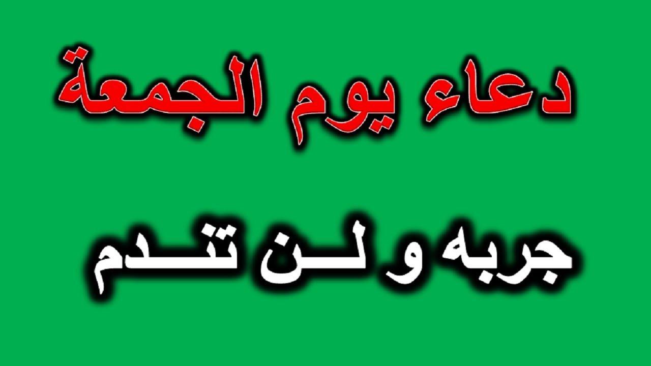 صور دعاء يوم الجمعة المستجاب , اجمل دعاء مستجاب ليوم الجمعه
