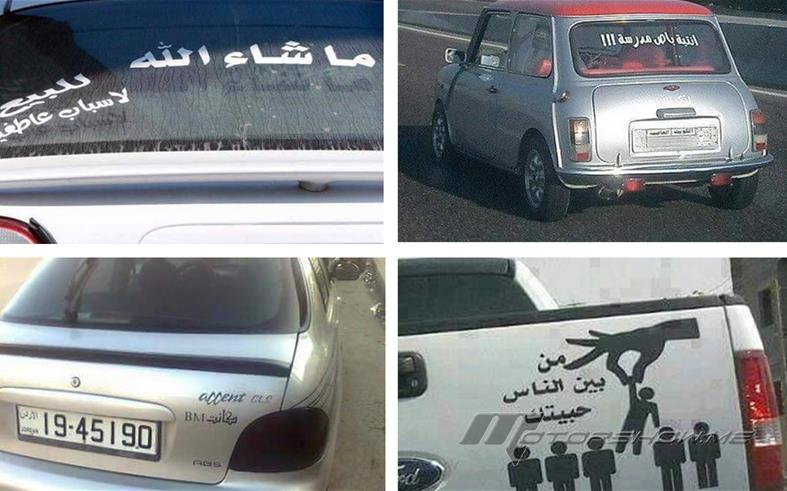 صور عبارات سيارات , عبارات مضحكة علي السيارات