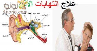 صور علاج التهاب الاذن , وصفات لعلاجالتهاب الاذن