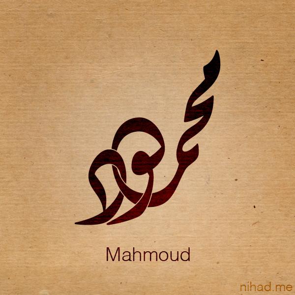 بالصور صور اسم محمود , صور مزخرفة لاسم محمود 4130 11