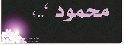بالصور صور اسم محمود , صور مزخرفة لاسم محمود 4130 12