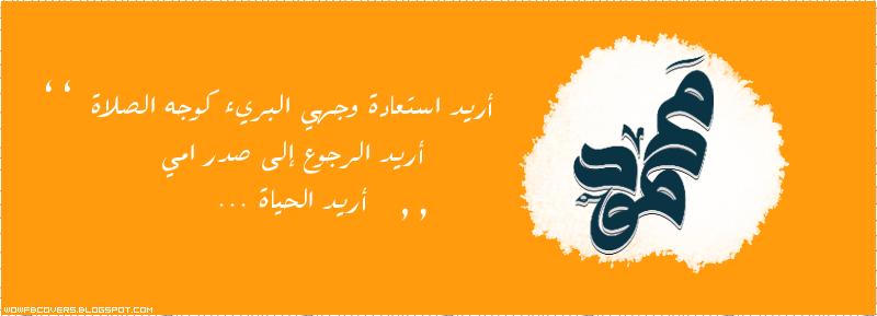 بالصور صور اسم محمود , صور مزخرفة لاسم محمود 4130 8