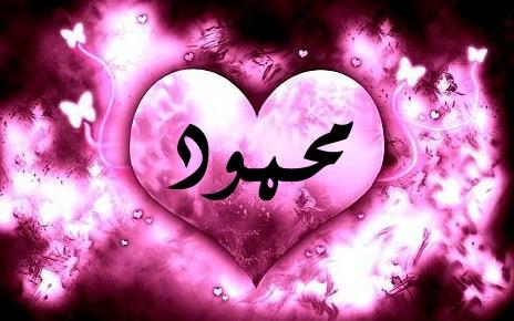 بالصور صور اسم محمود , صور مزخرفة لاسم محمود 4130 9