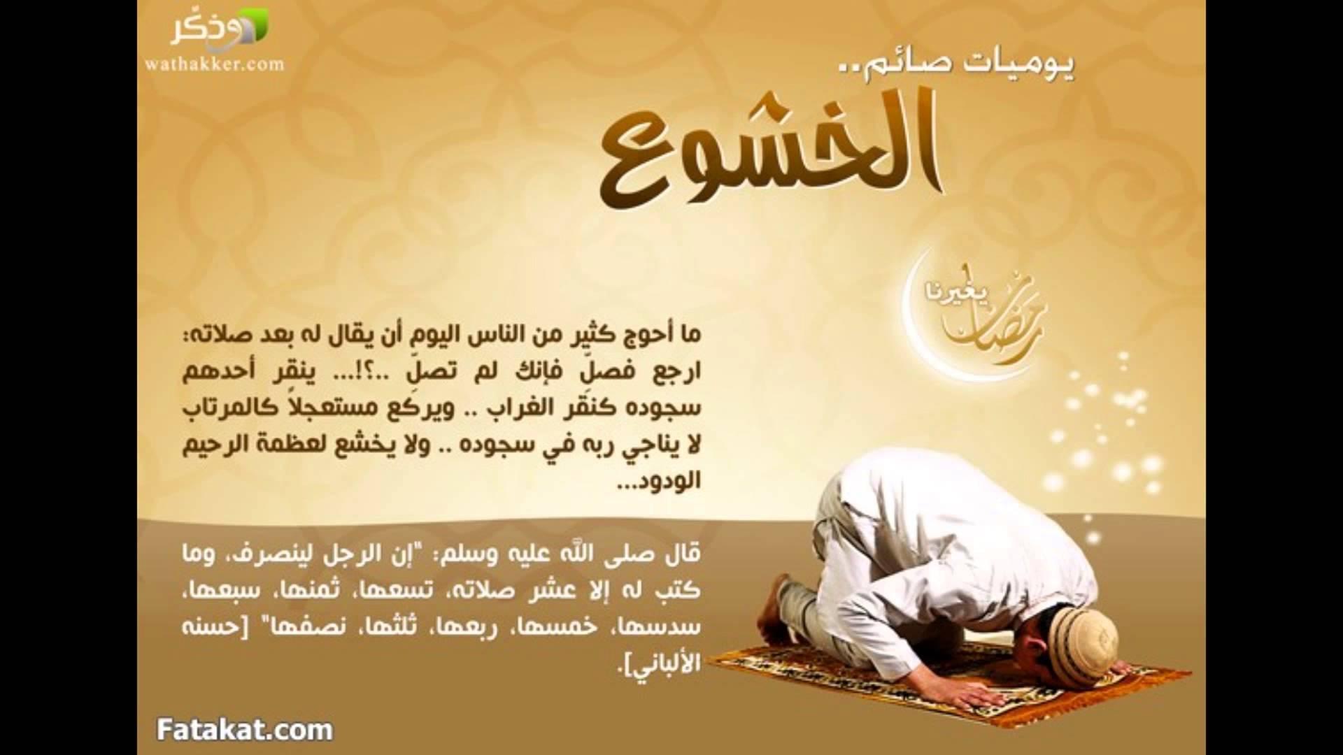 صور كيفية الخشوع في الصلاة , الخشوع والسكينة في الصلاة